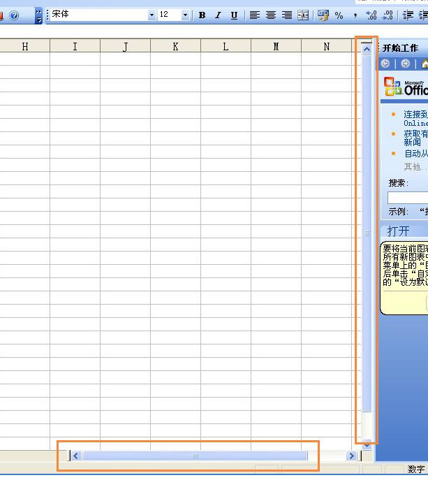 Excel水平 垂直 滚动条
