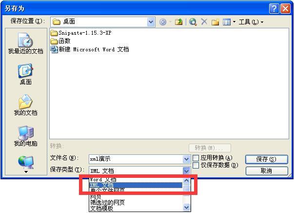 Word+2003新增功能:支持+XML+文档