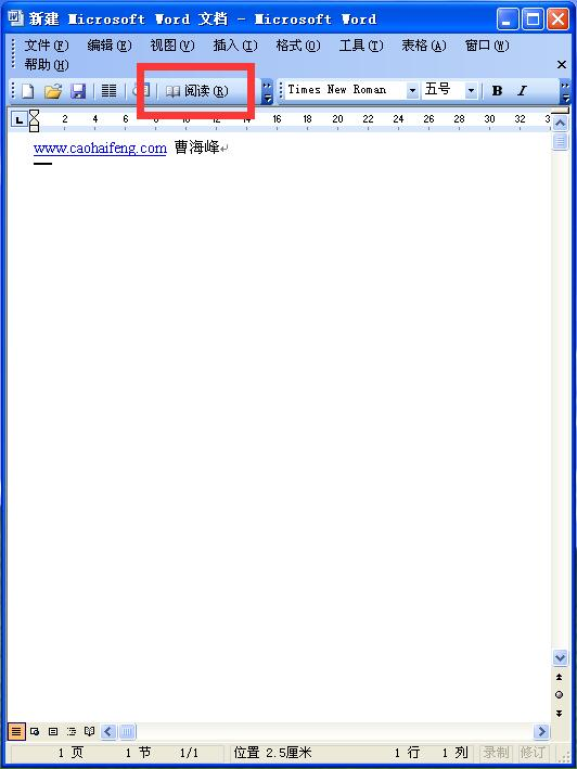 Word 2003新增功能:增强的可读性