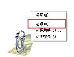 自定义Office助手要使用提示和消息的方式
