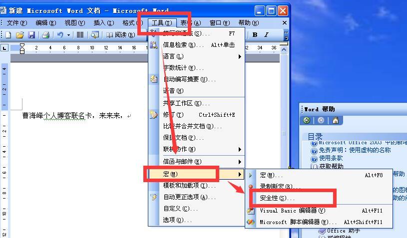 """打开或关闭""""信任对于'Visual Basic 项目'的访问"""""""