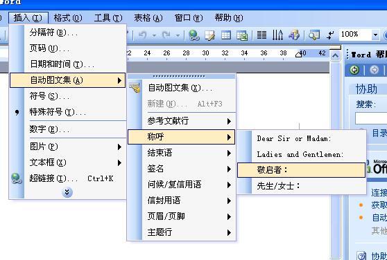 Word使用自动图文集插入经常使用的文本和图形
