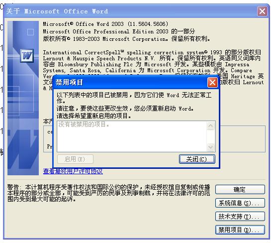 """如何启用""""Office 安全模式""""所禁用的项目"""